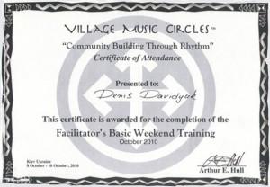 Сертификат барабанного круга