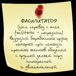 Facilitator, Барабанный Круг, Мастер-класс, DRUM CIRCLE